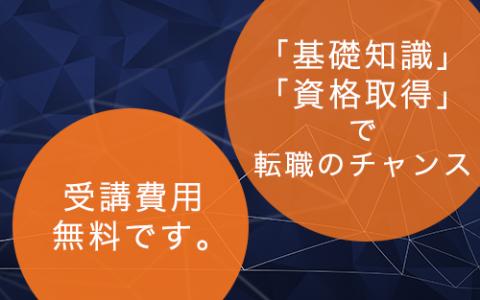 受講費用0円コース紹介